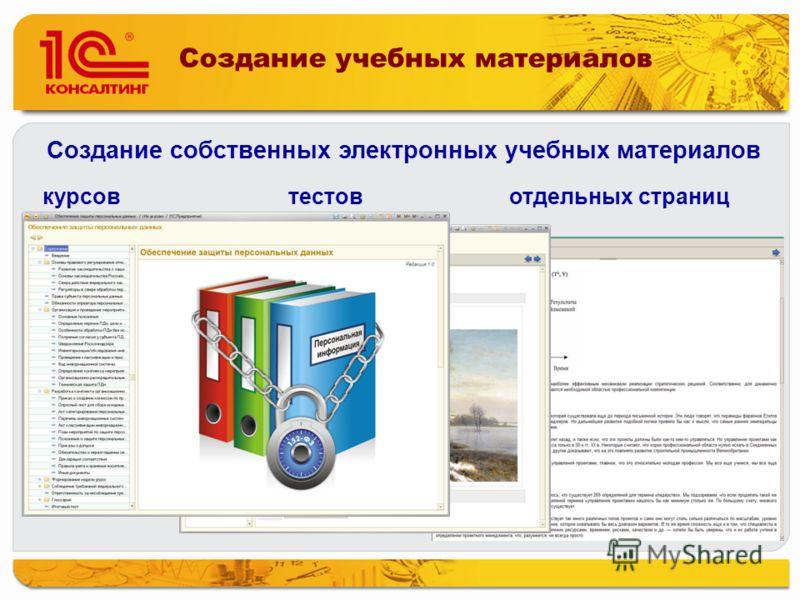 Создание учебных материалов Создание собственных электронных учебных материалов курсовтестовотдельных страниц