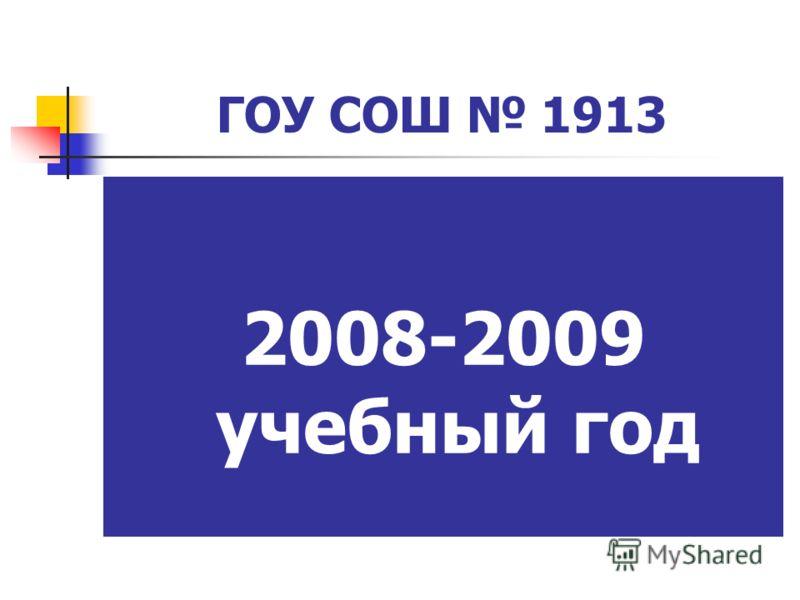 ГОУ СОШ 1913 2008-2009 учебный год
