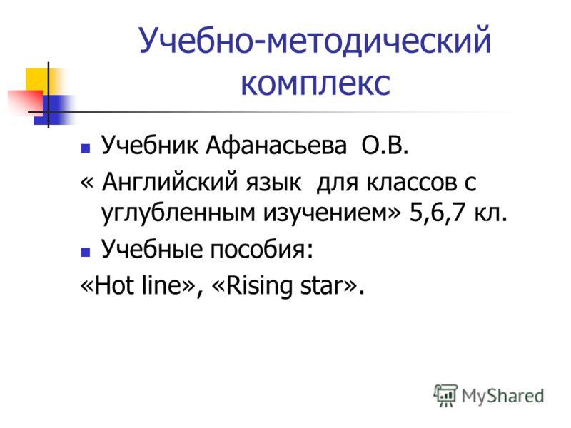 Учебно-методический комплекс Учебник Афанасьева О.В. « Английский язык для классов с углубленным изучением» 5,6,7 кл. Учебные пособия: «Hot line», «Rising star».