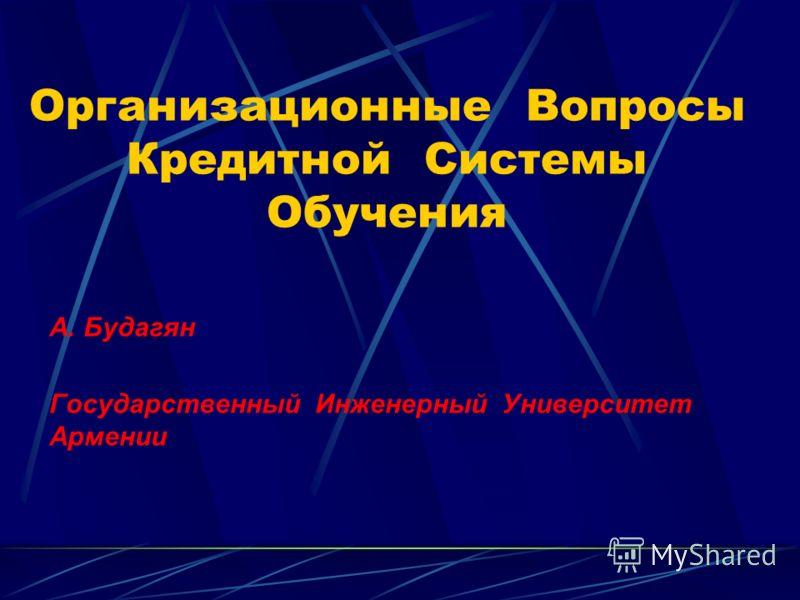 Организационные Вопросы Кредитной Системы Обучения А. Будагян Государственный Инженерный Университет Армении
