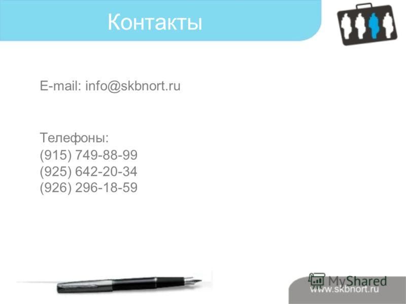 Контакты E-mail: info@skbnort.ru Телефоны: (915) 749-88-99 (925) 642-20-34 (926) 296-18-59