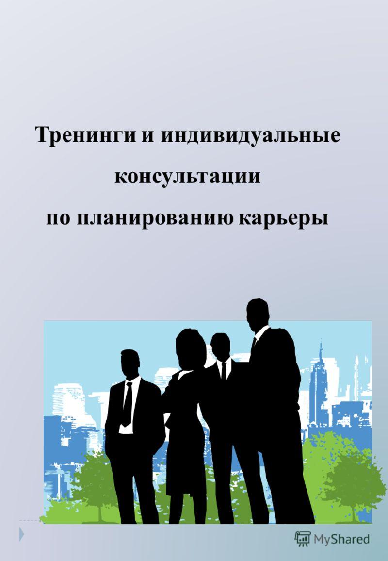 Тренинги и индивидуальные консультации по планированию карьеры