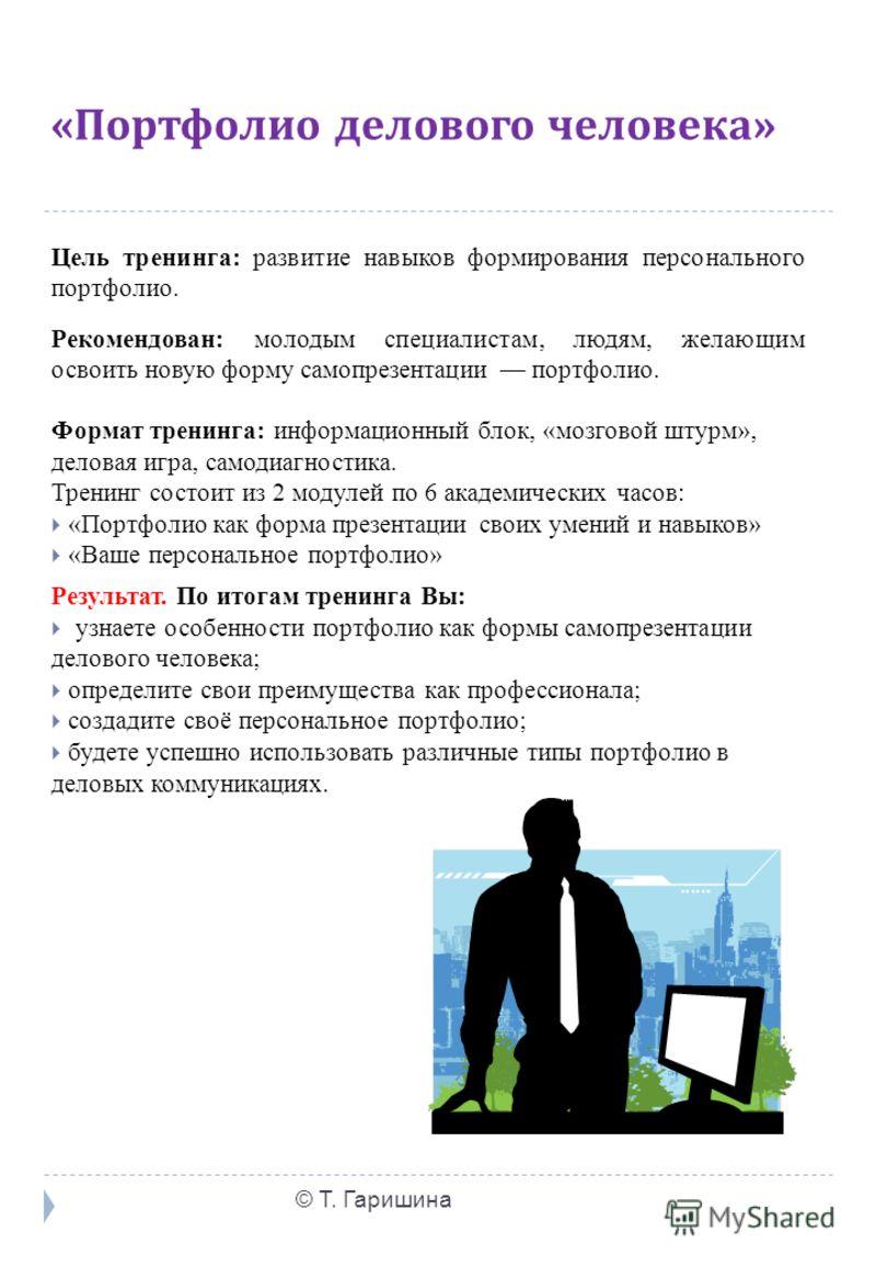 « Портфолио делового человека » Цель тренинга: развитие навыков формирования персонального портфолио. Рекомендован: молодым специалистам, людям, желающим освоить новую форму самопрезентации портфолио. Формат тренинга: информационный блок, «мозговой ш