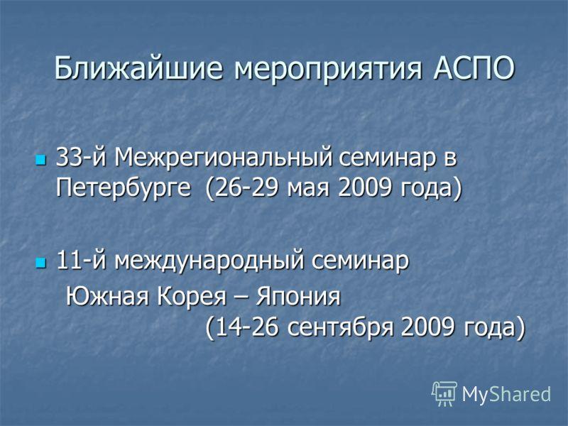 Ближайшие мероприятия АСПО 33-й Межрегиональный семинар в Петербурге (26-29 мая 2009 года) 33-й Межрегиональный семинар в Петербурге (26-29 мая 2009 года) 11-й международный семинар 11-й международный семинар Южная Корея – Япония (14-26 сентября 2009