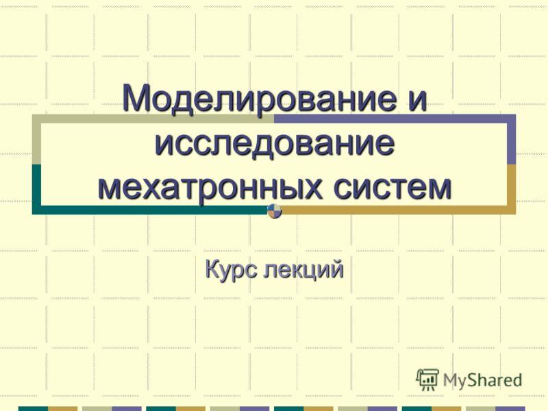Моделирование и исследование мехатронных систем Курс лекций
