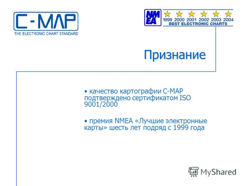 Признание качество картографии С-МАР подтверждено сертификатом ISO 9001/2000 премия NMEA «Лучшие электронные карты» шесть лет подряд с 1999 года