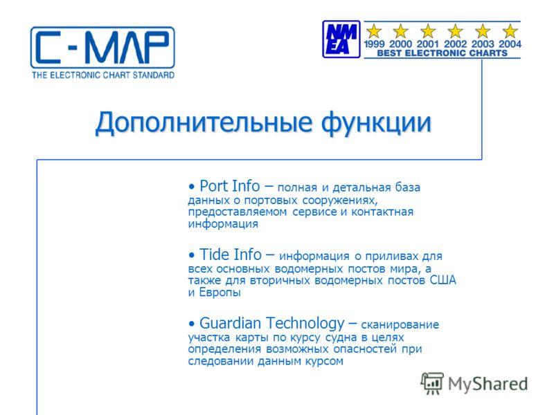 Дополнительные функции Port Info – полная и детальная база данных о портовых сооружениях, предоставляемом сервисе и контактная информация Tide Info – информация о приливах для всех основных водомерных постов мира, а также для вторичных водомерных пос