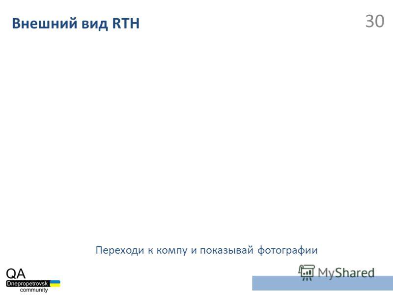Переходи к компу и показывай фотографии Внешний вид RTH 30