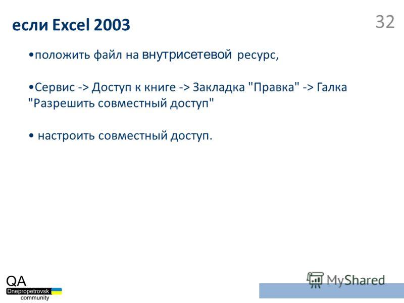 положить файл на внутрисетевой ресурс, Сервис -> Доступ к книге -> Закладка Правка -> Галка Разрешить совместный доступ настроить совместный доступ. если Excel 2003 32