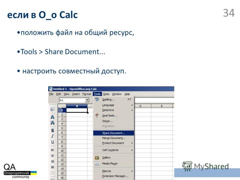 положить файл на общий ресурс, Tools > Share Document... настроить совместный доступ. если в O_o Calc 34