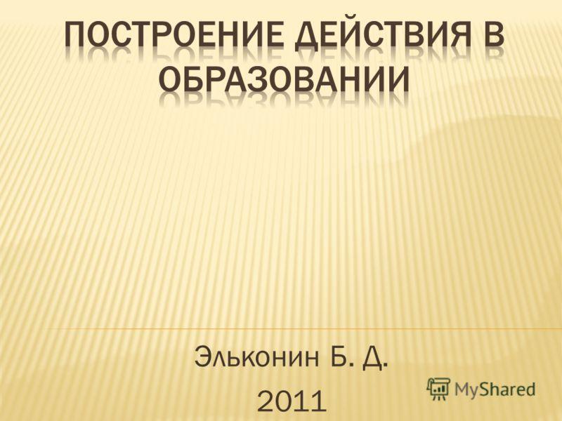 Эльконин Б. Д. 2011