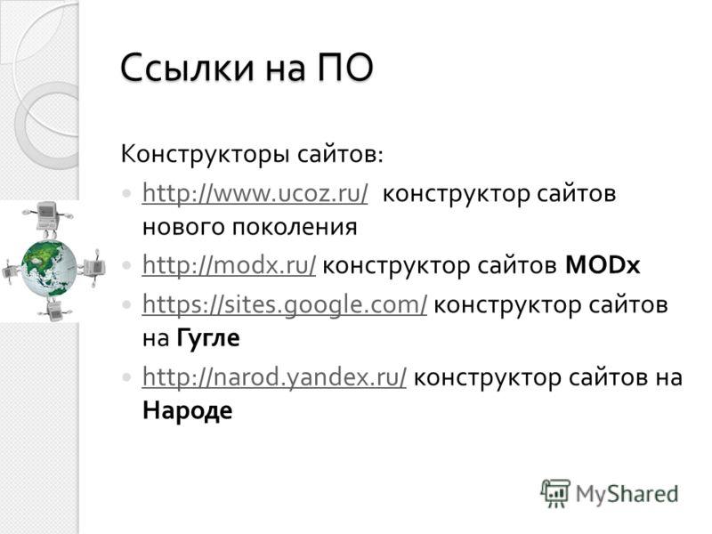 Конструкторы сайтов : http://www.ucoz.ru/ конструктор сайтов нового поколения http://www.ucoz.ru/ http://modx.ru/ конструктор сайтов MODx http://modx.ru/ https://sites.google.com/ конструктор сайтов на Гугле https://sites.google.com/ http://narod.yan