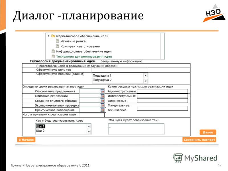 Диалог -планирование 12 Группа «Новое электронное образование», 2011