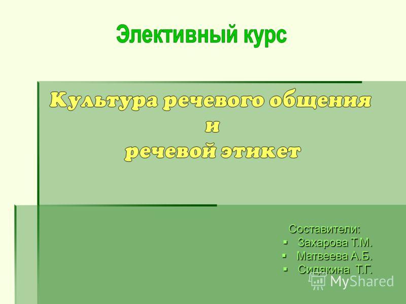 Составители: Составители: Захарова Т.М. Захарова Т.М. Матвеева А.Б. Матвеева А.Б. Сидякина Т.Г. Сидякина Т.Г.