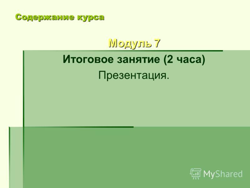 Модуль 7 Итоговое занятие (2 часа) Презентация.