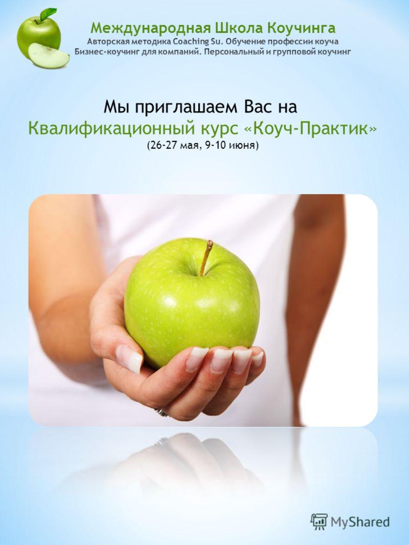 Мы приглашаем Вас на Квалификационный курс «Коуч-Практик» (26-27 мая, 9-10 июня)