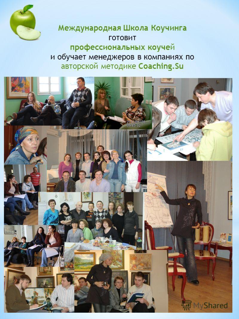 Международная Школа Коучинга готовит профессиональных коучей и обучает менеджеров в компаниях по авторской методике Coaching.Su