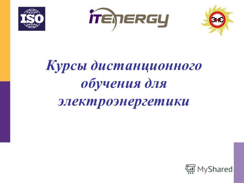 Курсы дистанционного обучения для электроэнергетики