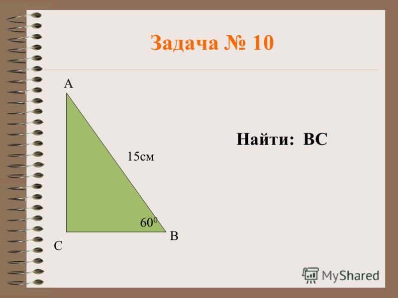 Задача 10 А В С 15см 60 0 Найти: ВС