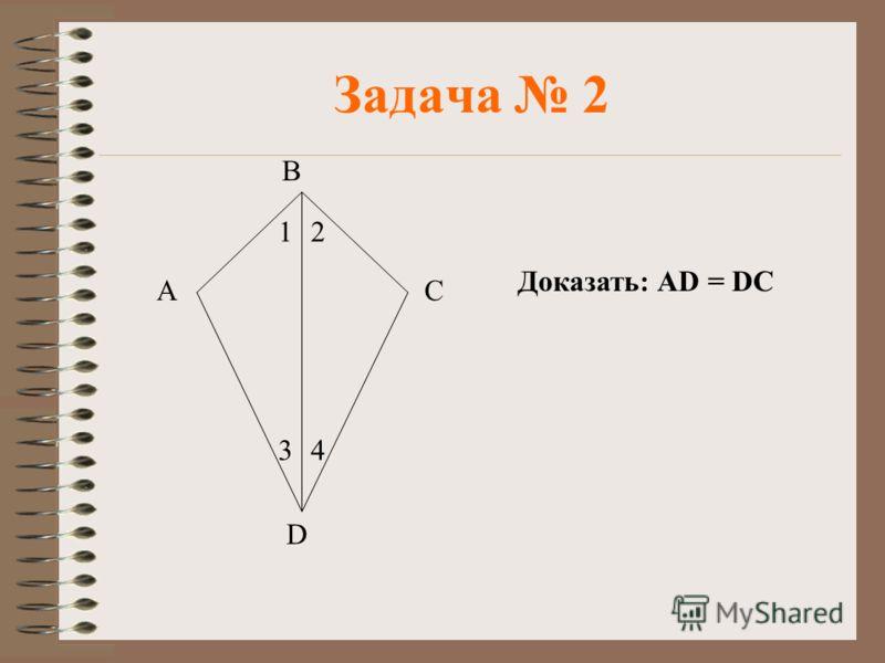 Задача 2 В 12 34 АС D Доказать: АD = DС