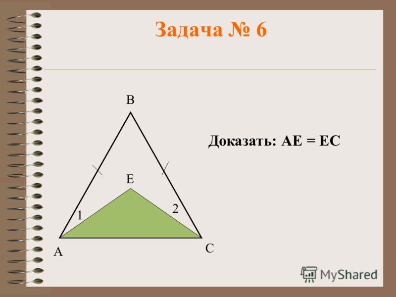Задача 6 А В С Е 1 2 Доказать: АЕ = ЕС