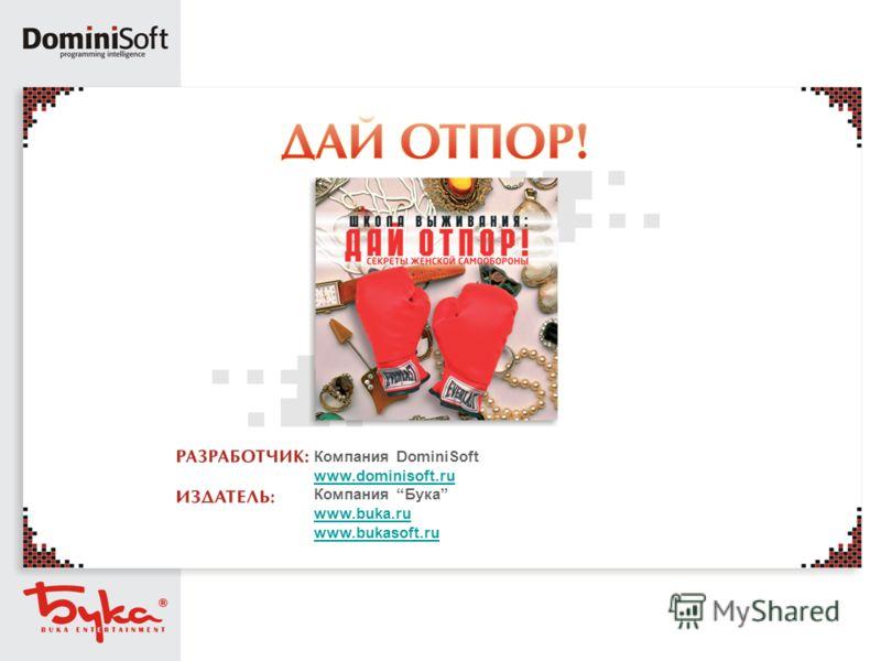 Компания DominiSoft www.dominisoft.ru Компания Бука www.buka.ru www.bukasoft.ru