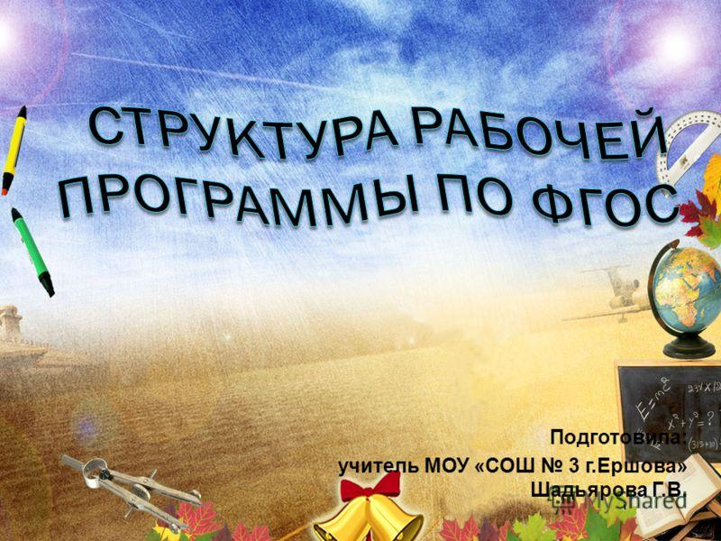 Подготовила: учитель МОУ «СОШ 3 г.Ершова» Шадьярова Г.В.