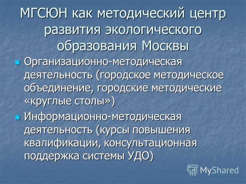 МГСЮН как методический центр развития экологического образования Москвы Организационно-методическая деятельность (городское методическое объединение, городские методические «круглые столы») Организационно-методическая деятельность (городское методиче