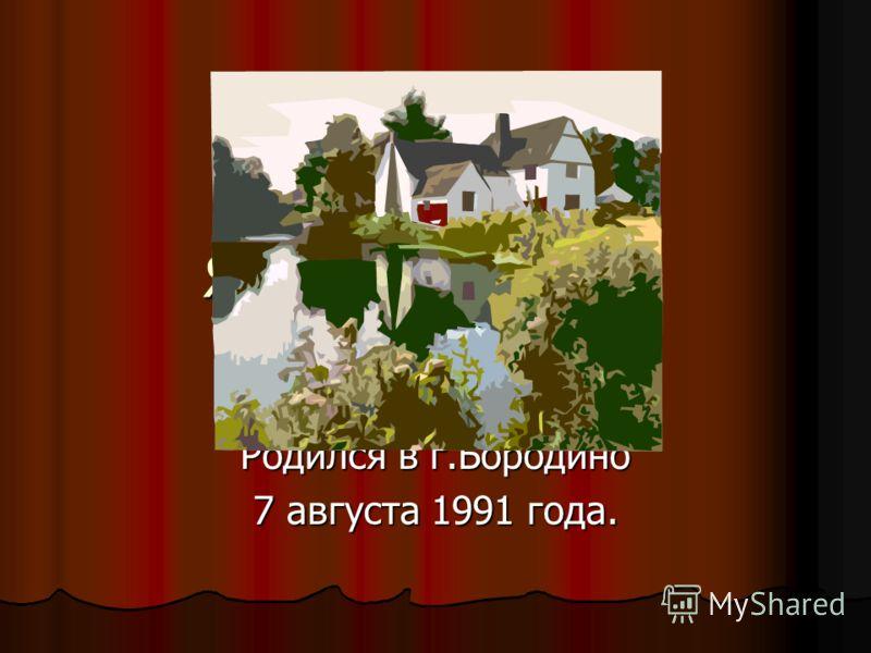 Здравствуйте. Я, Климов Артём Михайлович. Родился в г.Бородино 7 августа 1991 года.