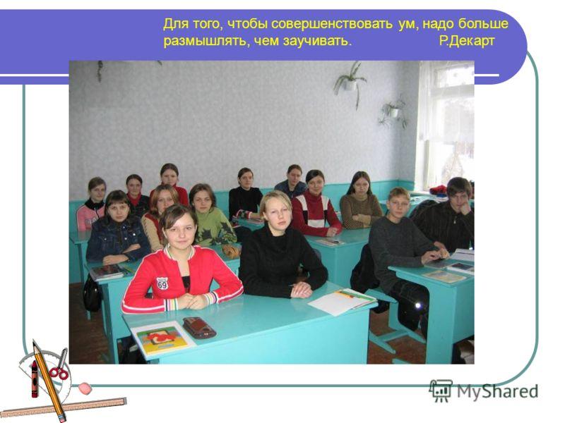 Начальная школа Основная школа Средняя школа Ступени образования