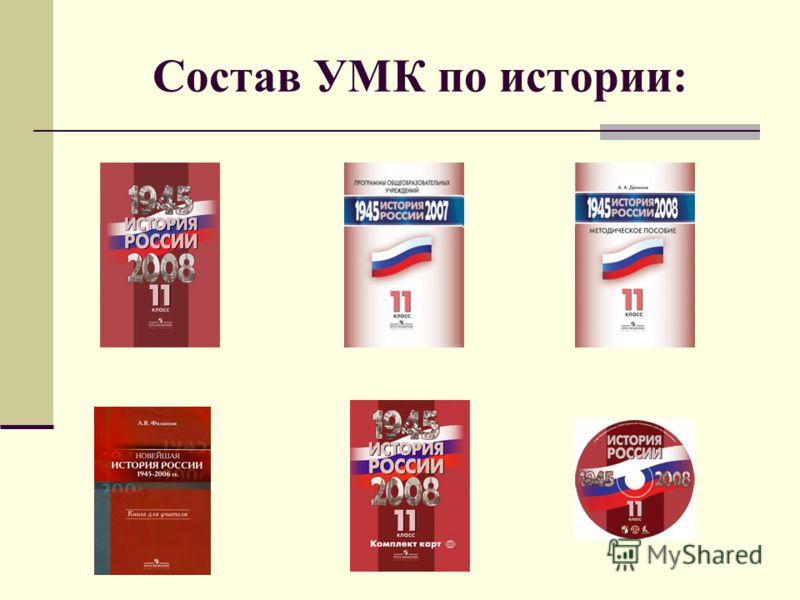 Состав УМК по истории: