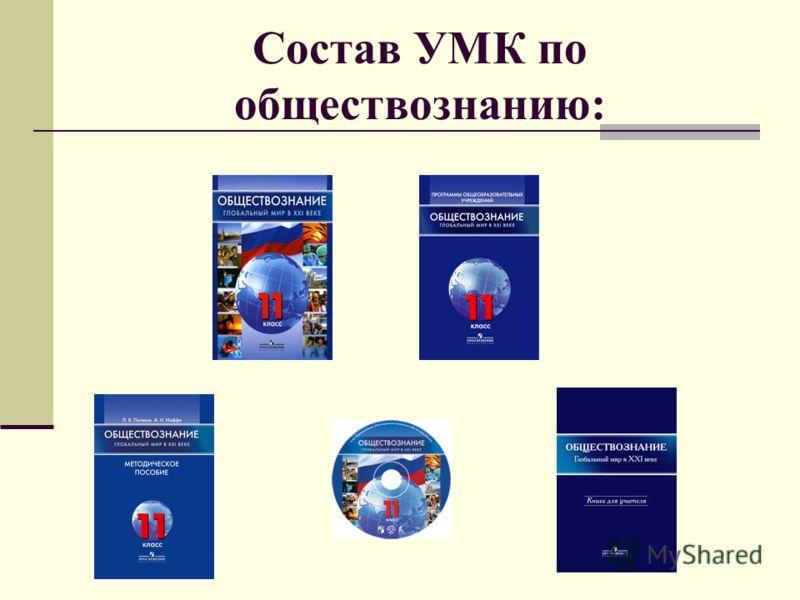 Состав УМК по обществознанию: