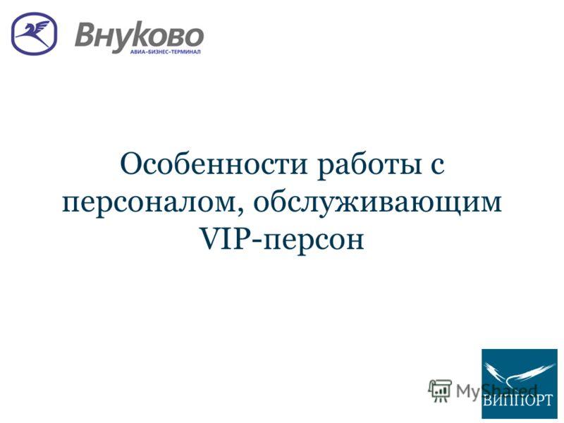 Особенности работы с персоналом, обслуживающим VIP-персон