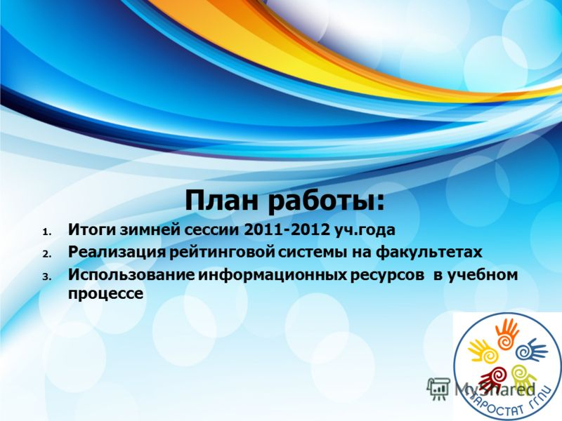 План работы: 1. Итоги зимней сессии 2011-2012 уч.года 2. Реализация рейтинговой системы на факультетах 3. Использование информационных ресурсов в учебном процессе