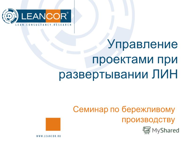 Управление проектами при развертывании ЛИН Семинар по бережливому производству