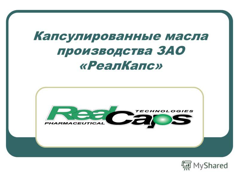 Капсулированные масла производства ЗАО «РеалКапс»
