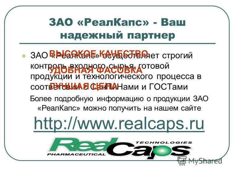 ЗАО «РеалКапс» - Ваш надежный партнер ЗАО «РеалКапс» осуществляет строгий контроль входного сырья, готовой продукции и технологического процесса в соответсвии с СанПиНами и ГОСТами Более подробную информацию о продукции ЗАО «РеалКапс» можно получить