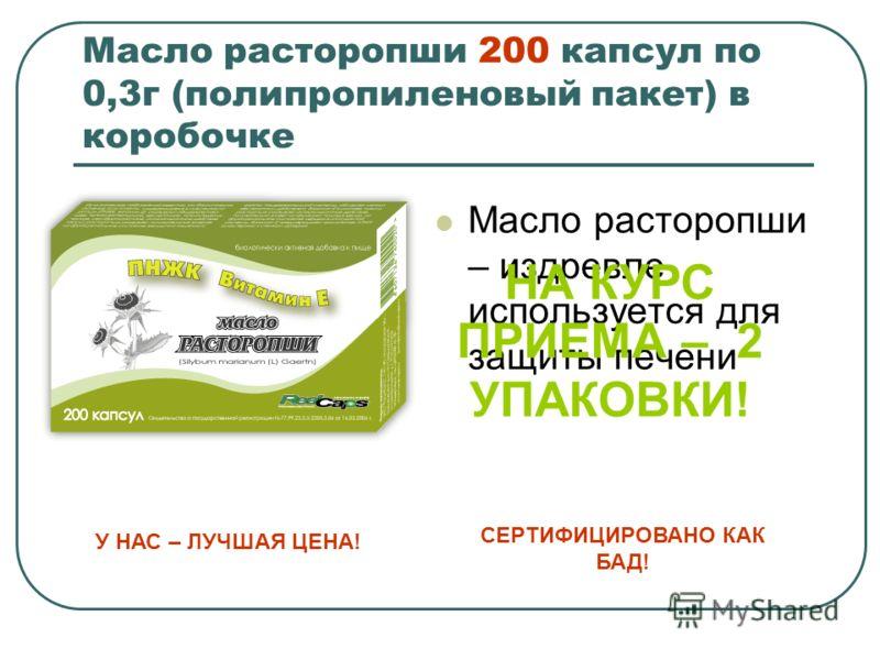 Масло расторопши 200 капсул по 0,3г (полипропиленовый пакет) в коробочке Масло расторопши – издревле используется для защиты печени У НАС – ЛУЧШАЯ ЦЕНА! СЕРТИФИЦИРОВАНО КАК БАД! НА КУРС ПРИЕМА – 2 УПАКОВКИ!