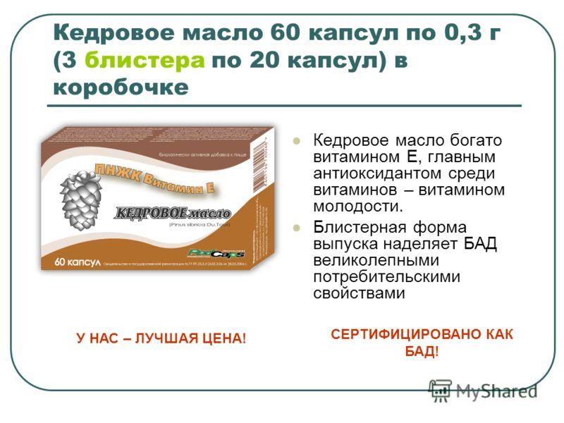 Кедровое масло 60 капсул по 0,3 г (3 блистера по 20 капсул) в коробочке Кедровое масло богато витамином Е, главным антиоксидантом среди витаминов – витамином молодости. Блистерная форма выпуска наделяет БАД великолепными потребительскими свойствами С