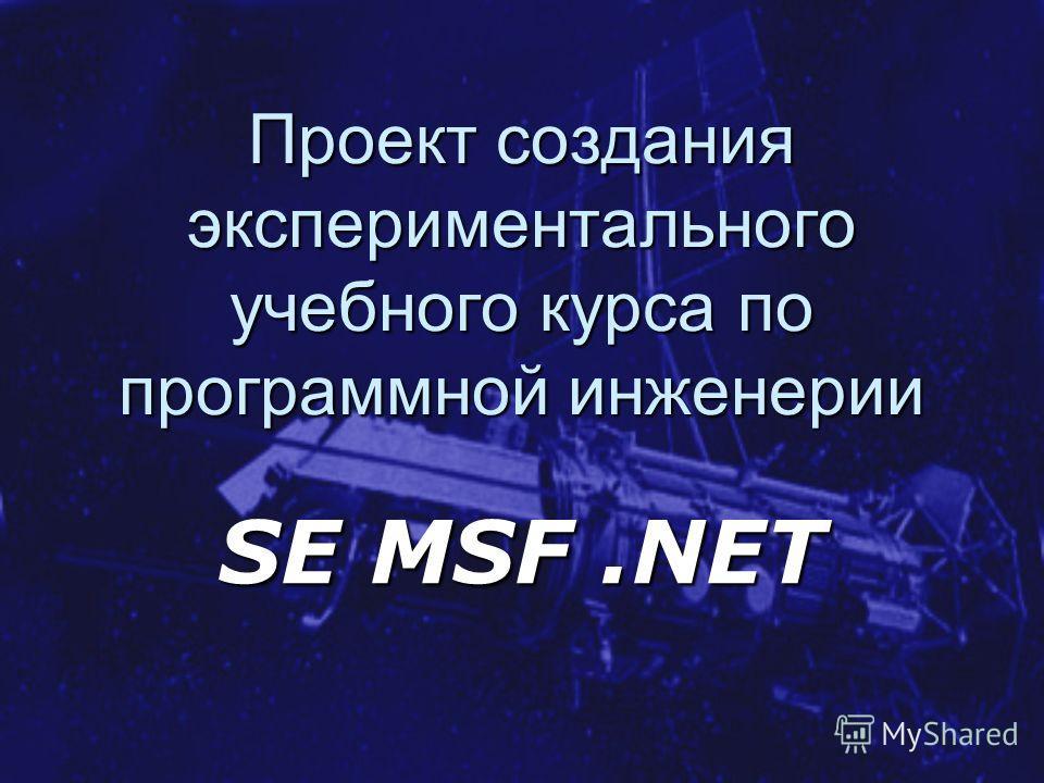 Проект создания экспериментального учебного курса по программной инженерии SE MSF.NET