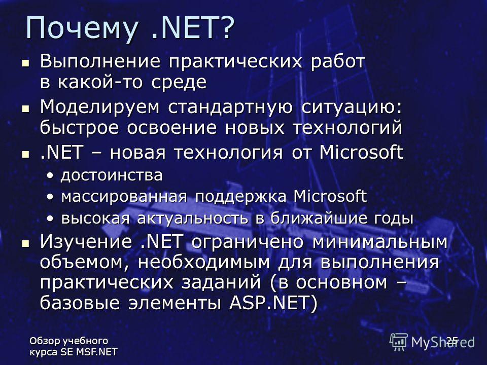 Обзор учебного курса SE MSF.NET 25 Почему.NET? Выполнение практических работ в какой-то среде Выполнение практических работ в какой-то среде Моделируем стандартную ситуацию: быстрое освоение новых технологий Моделируем стандартную ситуацию: быстрое о
