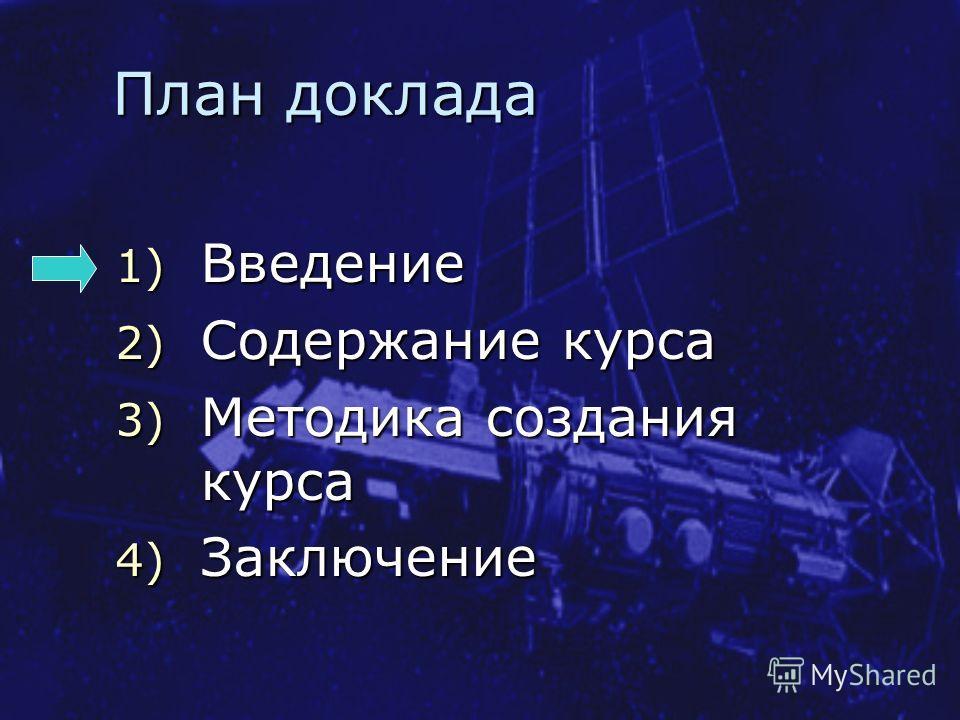 План доклада 1) Введение 2) Содержание курса 3) Методика создания курса 4) Заключение
