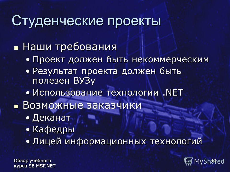 Обзор учебного курса SE MSF.NET 40 Студенческие проекты Наши требования Наши требования Проект должен быть некоммерческимПроект должен быть некоммерческим Результат проекта должен быть полезен ВУЗуРезультат проекта должен быть полезен ВУЗу Использова