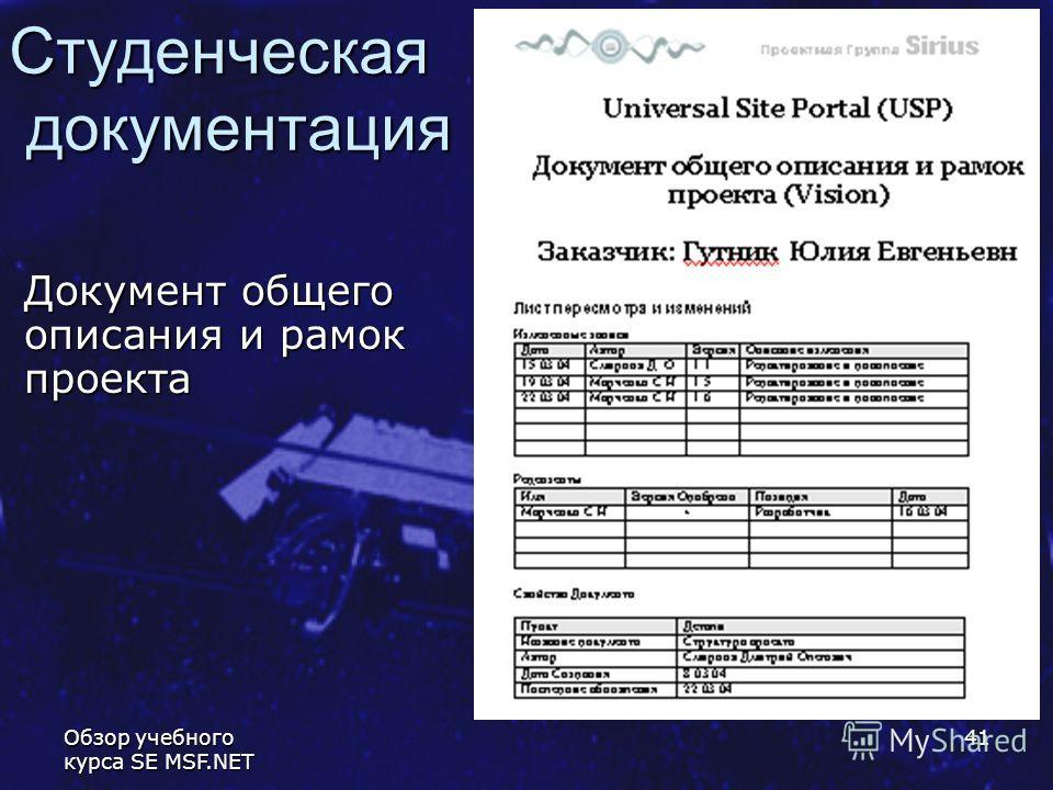 Обзор учебного курса SE MSF.NET 41 Студенческая документация Документ общего описания и рамок проекта