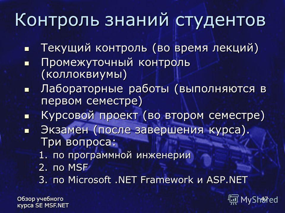 Обзор учебного курса SE MSF.NET 47 Контроль знаний студентов Текущий контроль (во время лекций) Текущий контроль (во время лекций) Промежуточный контроль (коллоквиумы) Промежуточный контроль (коллоквиумы) Лабораторные работы (выполняются в первом сем