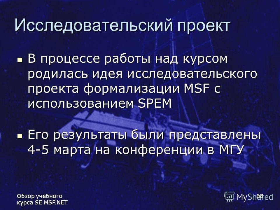 Обзор учебного курса SE MSF.NET 68 Исследовательский проект В процессе работы над курсом родилась идея исследовательского проекта формализации MSF с использованием SPEM В процессе работы над курсом родилась идея исследовательского проекта формализаци