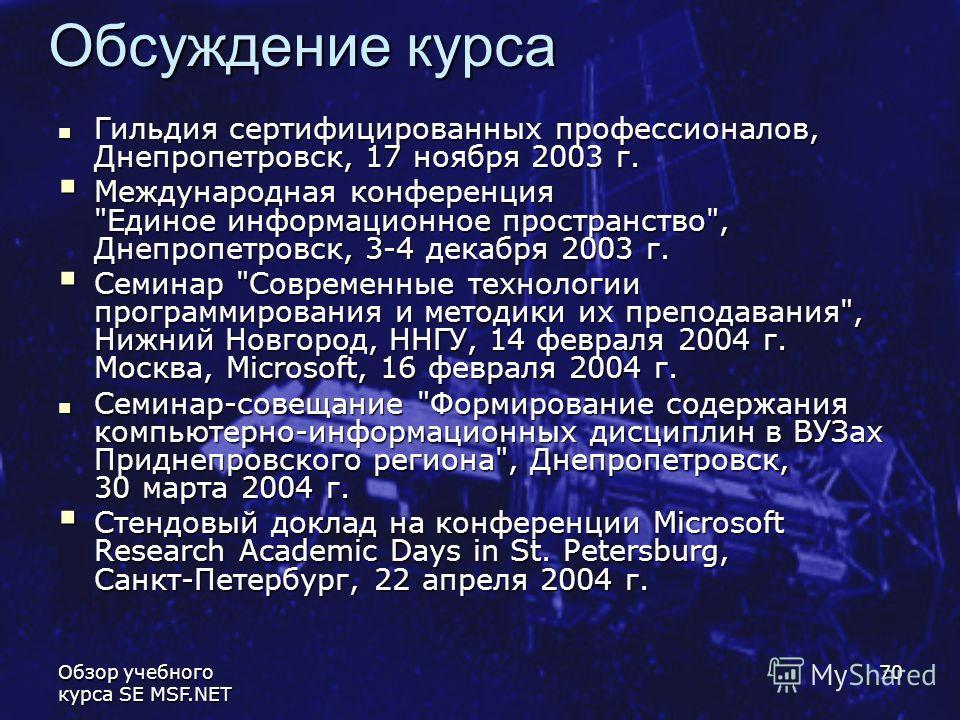 Обзор учебного курса SE MSF.NET 70 Обсуждение курса Гильдия сертифицированных профессионалов, Днепропетровск, 17 ноября 2003 г. Гильдия сертифицированных профессионалов, Днепропетровск, 17 ноября 2003 г. Международная конференция