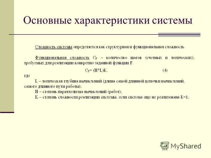Основные характеристики системы