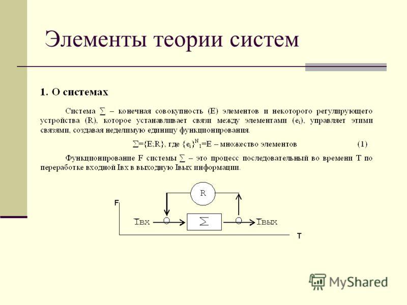 Элементы теории систем