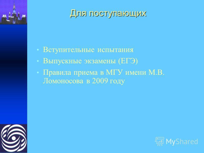 Для поступающих Вступительные испытания Выпускные экзамены (ЕГЭ) Правила приема в МГУ имени М.В. Ломоносова в 2009 году